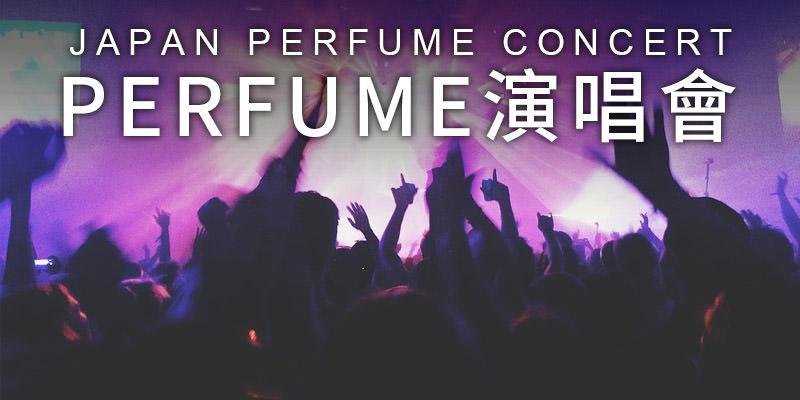 Perfume演唱會購票 - TIXBAR