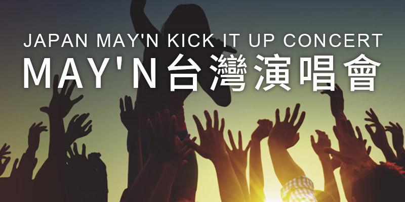 Kick It Up演唱會 - TIXBAR