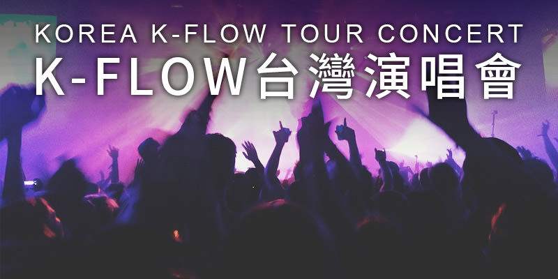 [售票] 2019 K-Flow2 臺灣演唱會-林口國立體育大學綜合體育館 ibon - TIXBAR