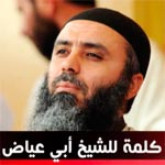 Abou Iyadh déclare la guerre à la Tunisie