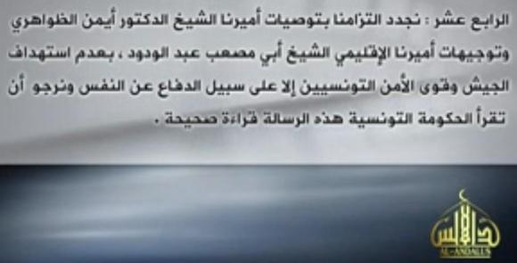 AQMI appelle à ne pas prendre les armes contre les forces militaires et les forces de l'ordre que sauf pour que Ansar Al Shariâa se défende