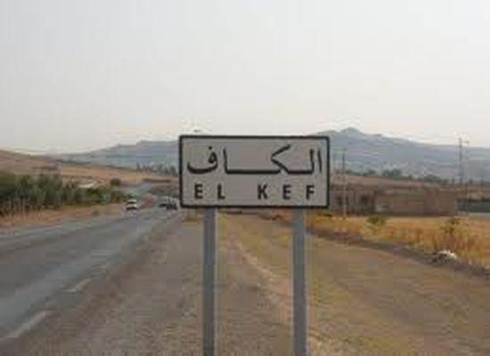 La municipalité du Kef refuse le prénom Neirouz
