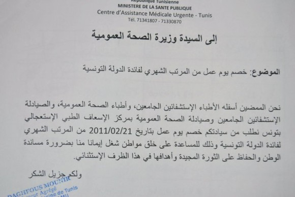 Lettre adressée au ministre de la Santé
