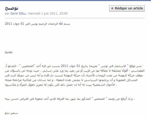 """Réponse de M. Samir Dilou relative à la publication sur """"Investir En Tunisie"""""""
