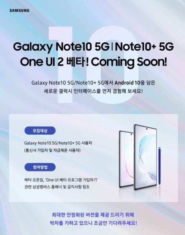 Galaxy Note 10 Beta Program