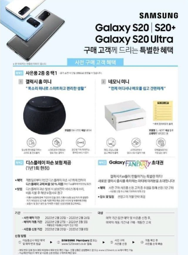 Free Galaxy S20 Gifts
