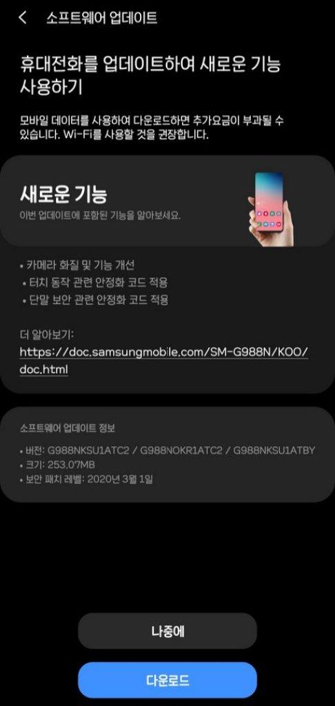Galaxy S20 Camera Update