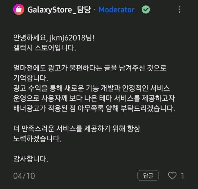 One UI 2.5 Ads