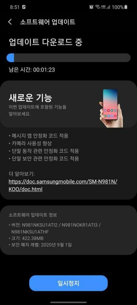 Galaxy Note 20 Update