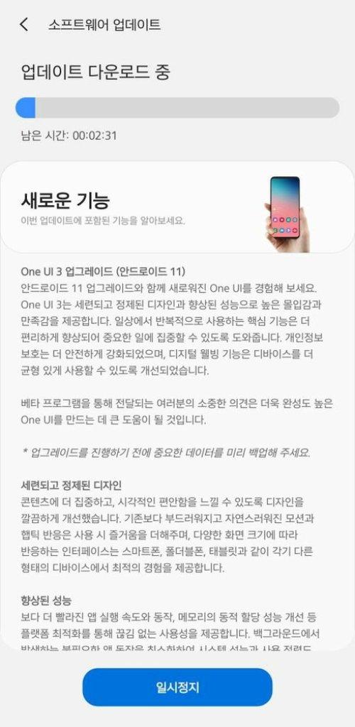 Galaxy Note 20 Beta Update