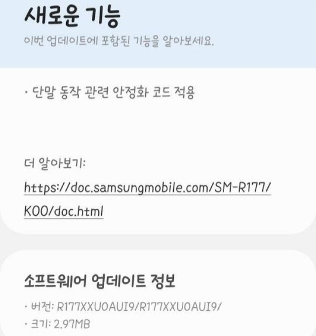 Galaxy Buds 2 October Update