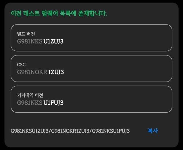 One UI 4 Beta Update