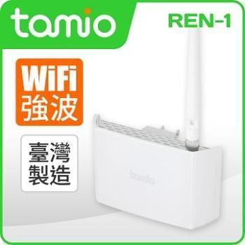 TAMIO N300 REN-1插頭式WiFi強波器 REN-1 | 快3網路商城~燦坤實體守護