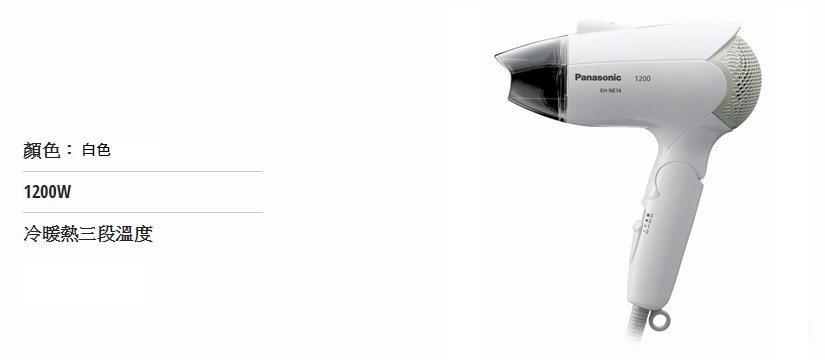 Panasonic 負離子吹風機(EH-NE14-W)【開箱文】推薦 @ 雯兒時尚魅麗生活小舖 :: 痞客邦