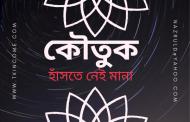 বাংলা কৌতুক পড়ুন আর কষ্ট দূর করে আনন্দ উপভোগ করুন