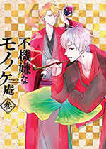 不機嫌なモノノケ庵 3巻 / 不機嫌なモノノケ庵 3巻 - 徳間ジャパン