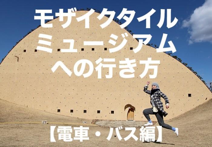 モザイクタイルミュージアムへの行き方【電車・バス編】Part.1「アクセス」