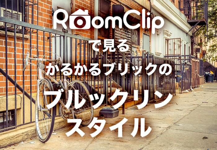 RoomClipで見る。かるかるブリックのブルックリンスタイル