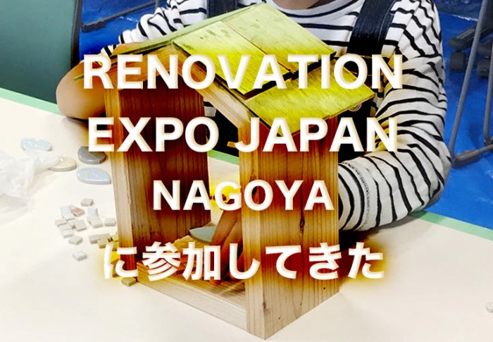 RENOVATION EXPO JAPAN NAGOYA 2017に参加してきました