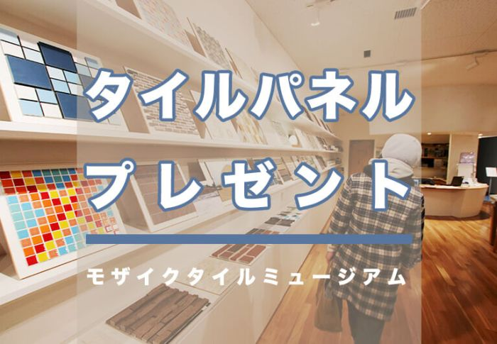【 8月31日迄 】タイルパネルプレゼントに応募してみませんか | 多治見市モザイクタイルミュージアム