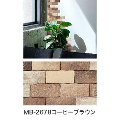 かるかるブリックSサイズ MB-2678 コーヒーブラウン