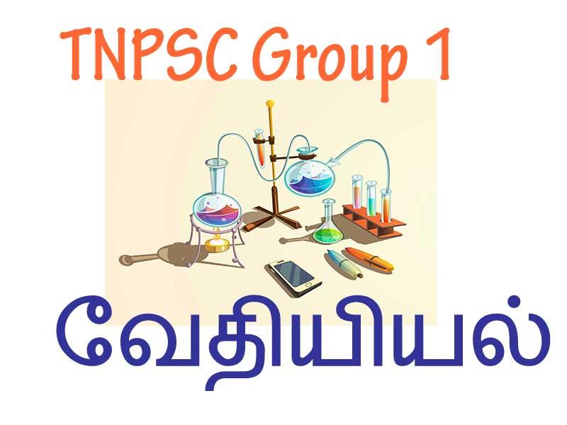 Group 1 - Chemistry