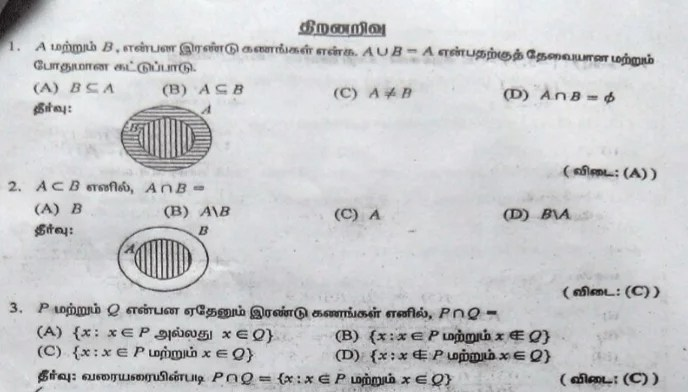 TNPSC APTITUDE MODEL QUESTION WITH ANSWER