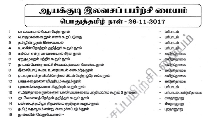 TNPSC GENERAL TAMIL HINTS 26.11.2017
