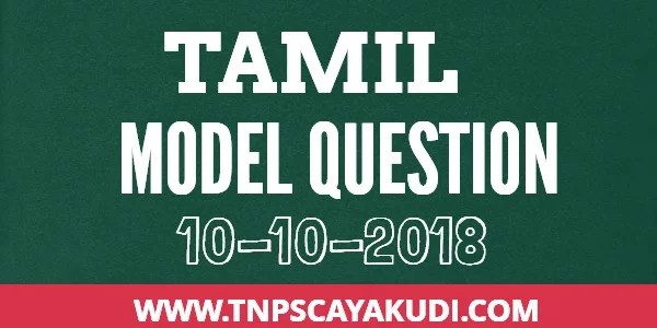 TNPSC TAMIL MODEL QUESTION 10-10-2018