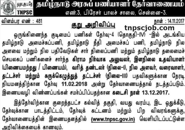 Details of TNPSC CCSE IV Notification 2017 in Tamil