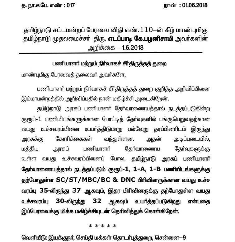 TNPSC Group 1 age limit increased to 37 years