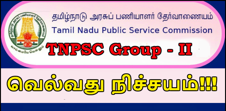 Non pdf 2015 group tnpsc 2 interview syllabus