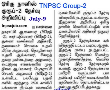 TNPSC Group 2 Latest News