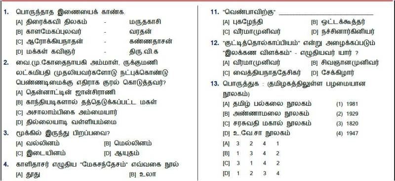 TNPSC Group 2 Tamil Model Question Paper Part 4