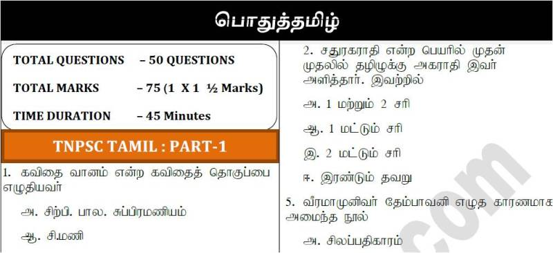 TNPSC Group 2 Tamil Model Question Paper Part 1