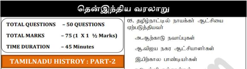 TNPSC South Indian History Part 2
