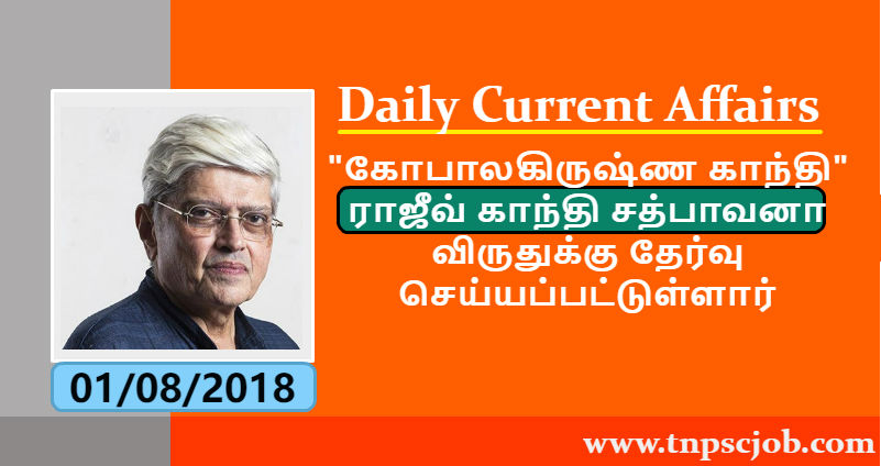 TNPSC Current Affairs in Tamil 1st August 2018
