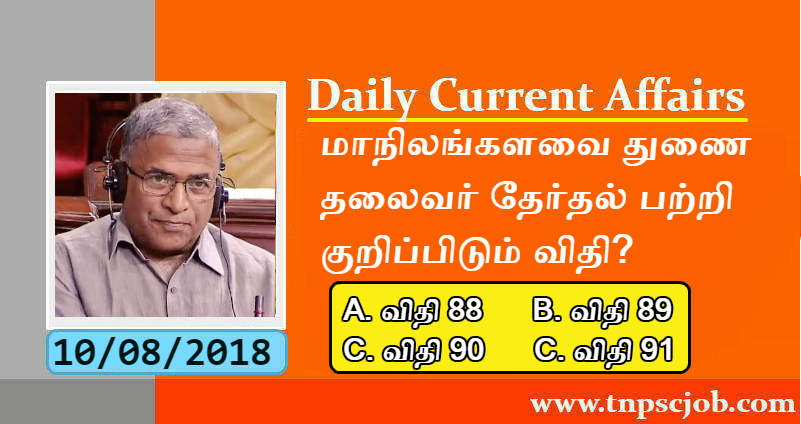 TNPSC Current Affairs 10th August 2018 | Harivansh Narayan Singh