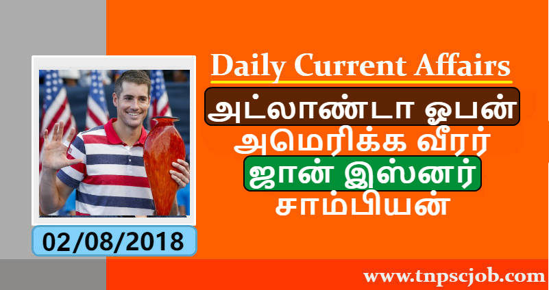 TNPSC Tamil Current Affairs August 2