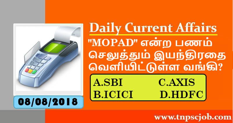 TNPSC Current Affairs 8th August 2018