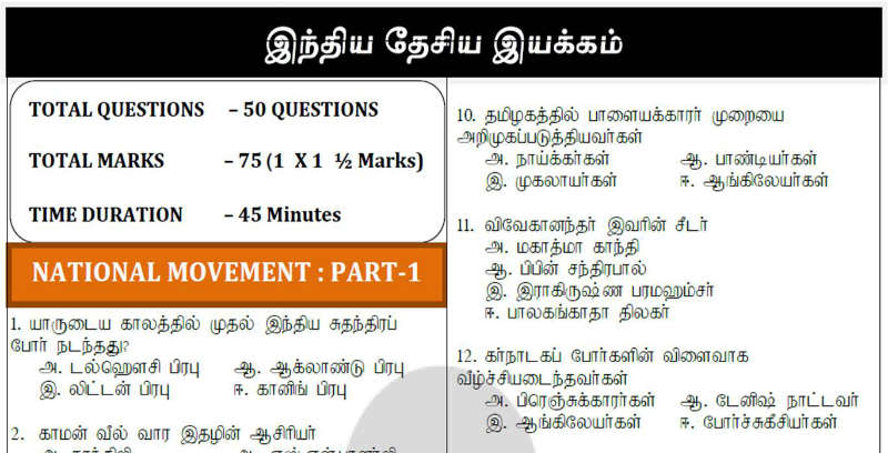 TNPSC Model Paper Indian National Movement Part 1