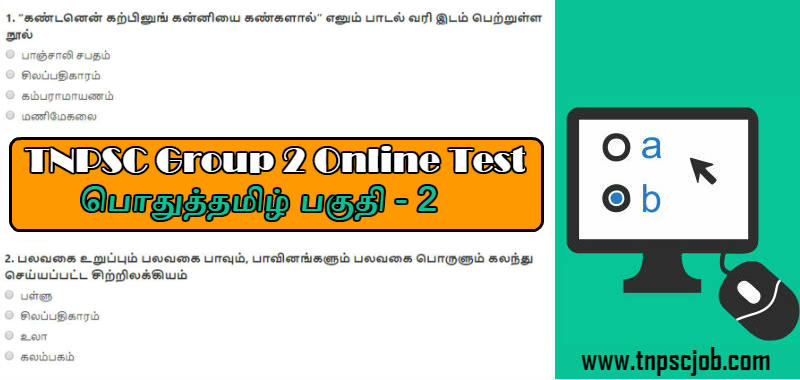 TNPSC Group 2 Online Test 6 | TNPSC Tamil Part 6