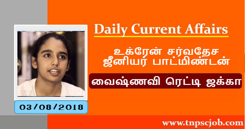 TNPSC Current Affairs 3rd August 2018