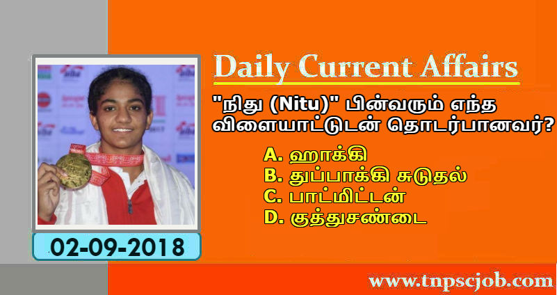 TNPSC Current Affairs Tamil 2nd September 2018