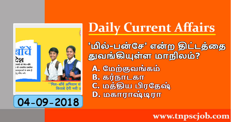 TNPSC Current Affairs in Tamil 4th September 2018