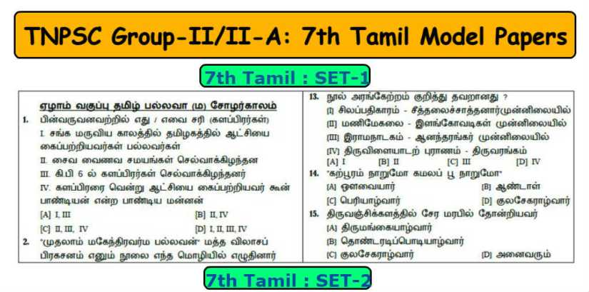 TNPSC Group 2A 7th Tamil Model Question Papers