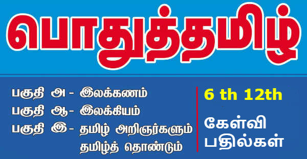 TNPSC Tamil Model Question Papers 2018