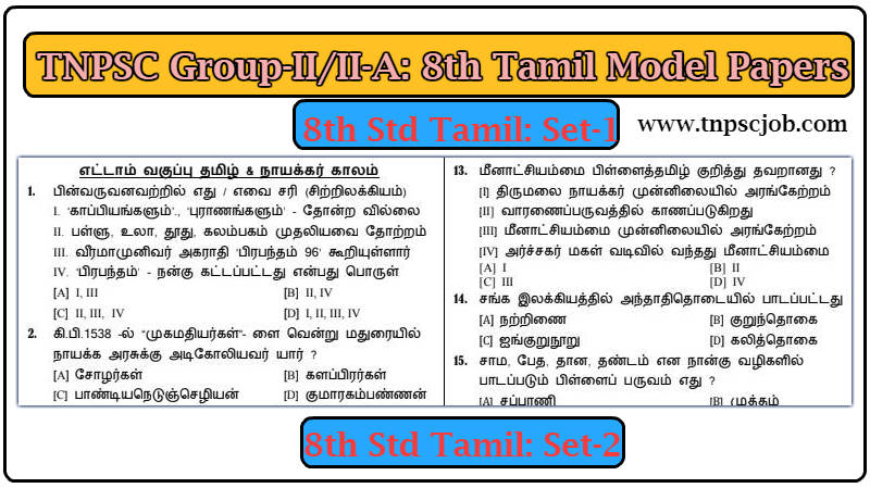 TNPSC Group 2A 8th Tamil Model Question Paper 2019