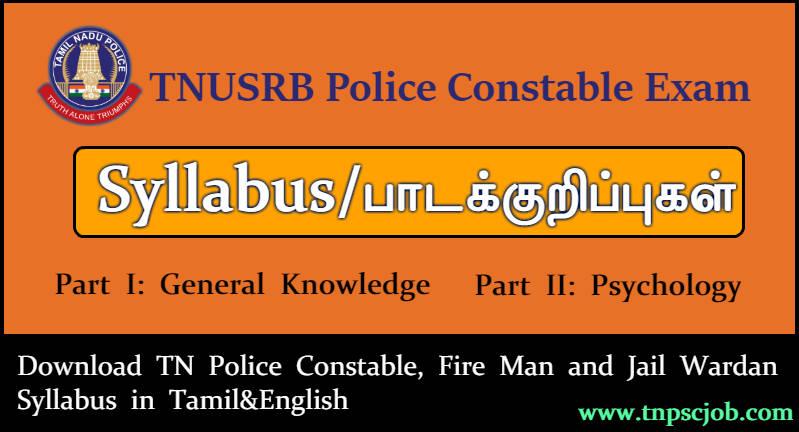 Tamilnadu Police Constable Exam Syllabus in Tamil 2021