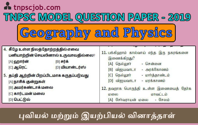 TNPSC Geography and Physics Model Question Paper